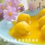 南瓜奶酪虾球