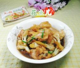 鸡翅根煮花菜