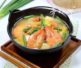 白菜豆腐炖虾