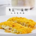 香酥烤鱼柳