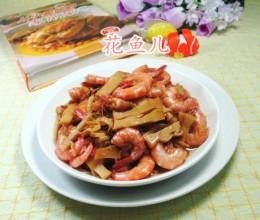 水笋炒海虾