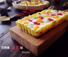 百香果蔬果挞