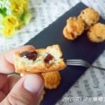 淡奶油蔓越莓司康