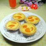 桔子全蛋蛋挞