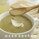 陈皮绿豆沙