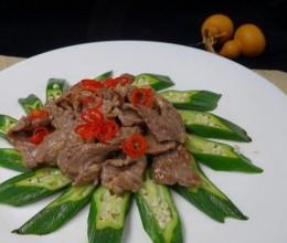 秋葵炒牦牛肉