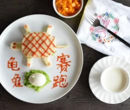 童趣早餐——乌龟全麦
