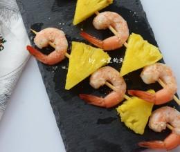 凤梨烤虾串
