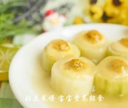 鲜蔬豆腐酿黄瓜