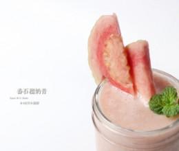 番石榴乳酸奶昔