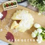 奶香胡萝卜红薯软糕