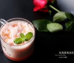 玫瑰水蜜桃冰饮