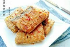 蒜香椒盐带鱼
