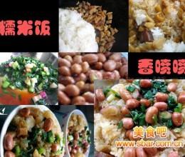 糥米饭,香喷喷!