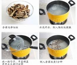 香菇田园蔬菜粥