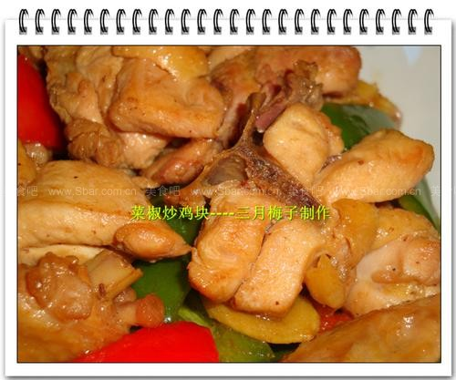 菜椒炒鸡块的做法