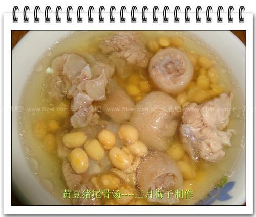 尾骨猪美食的菜谱【上传】_做法猪尾骨的黄豆家常果图解豆黄豆图片