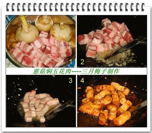 慈菇焖五花肉的做法