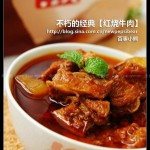 红烧牛肉(经典菜)