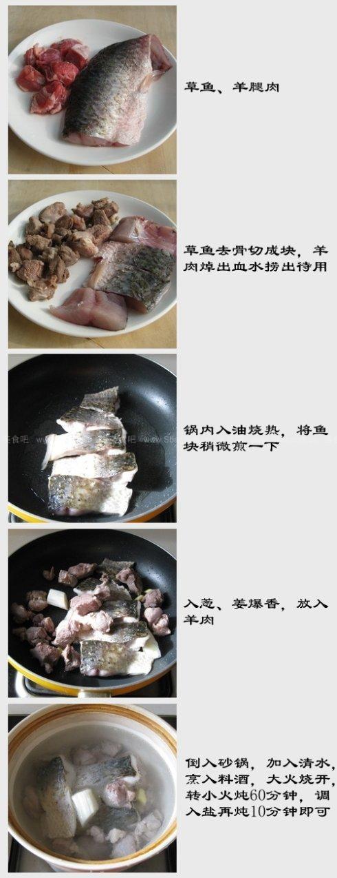 清炖鱼羊鲜的做法