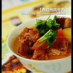 西红柿炖牛肉(北方人冬季最爱的经典炖菜)