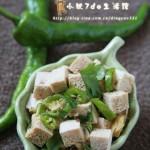 凉拌豉汁冻豆腐(减肥菜)