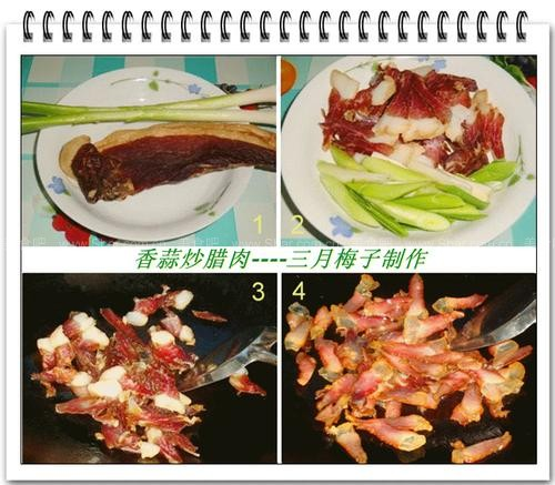 香蒜炒腊肉