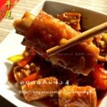 虎皮牛尾(低脂高纖維的營養熱菜)