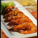 酱爆基围虾(春节年菜)