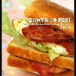 培根蛋堡(五分钟营养早餐食谱)