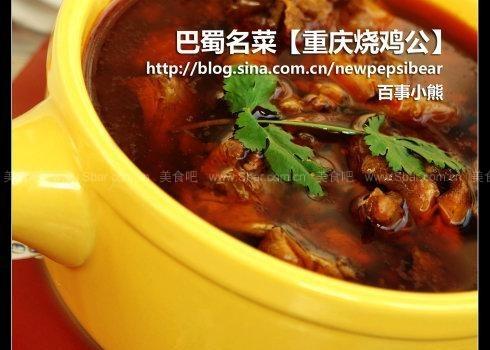 重庆烧鸡公(经典巴蜀美食)