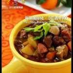 红酒牛肉(春节年菜)