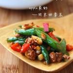 肉末四季豆(饭遭殃)
