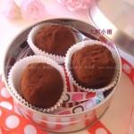 松露巧克力(Chocolate Truffles--自制情人节甜品)