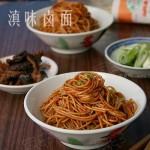 滇味卤面(早餐食谱)
