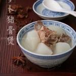 萝卜猪骨煲(零厨艺)
