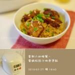 电饭锅版豉汁排骨煲饭(电饭锅食谱)