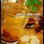 蜂蜜大枣茶(春季抗寒补气第一饮品)