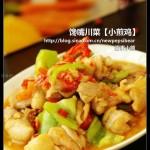 小煎鸡(川菜)