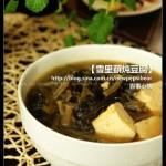 雪里蕻炖豆腐(东北菜)