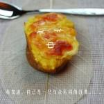 奶酪焗红薯(烤箱菜)