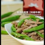 杭椒牛柳(杭帮菜)