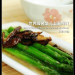 上汤芦笋(享誉全球的世界十大名菜之一)