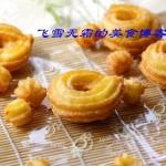 蛋糕甜甜圈(早餐食谱-外国版油条)