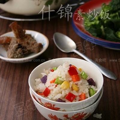 什锦素炒饭
