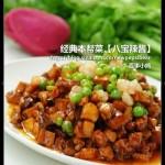 八宝辣酱(上海的经典本帮菜)