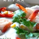 虾仁芋头煲(荤素搭配)