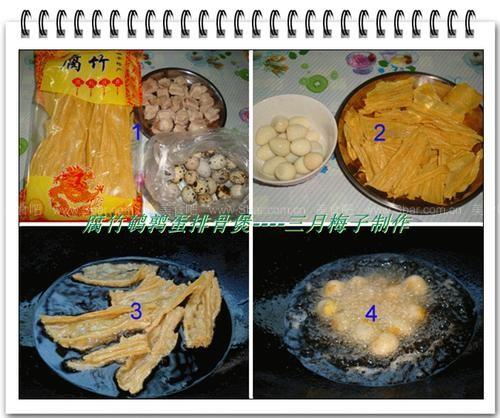 腐竹鹌鹑蛋排骨煲