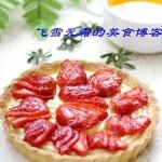 草莓塔(卡士达酱)