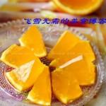 橙子果冻(自制零食)